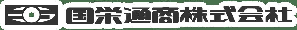 国栄通商株式会社